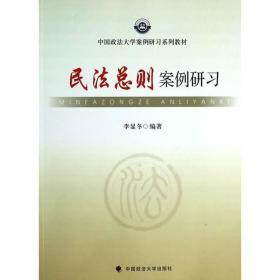 中国政法大学案例研习系列教材:民法总则案例研习