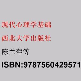 现代心理学基础 陈兰萍等 西北大学出版社
