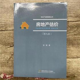 房地产估价 第九版第9版 柴强 首都经济贸易大学出版社 9787563829767