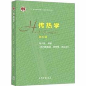 传热学 第五版第5版 陶文铨 高等教育出版社 9787040514223 (杨世铭第四版升级)