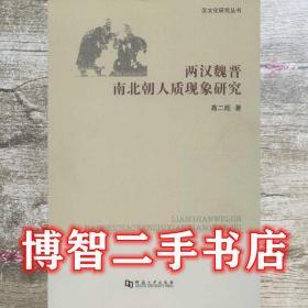 两汉魏晋南北朝人质现象研究 高二旺 河南大学出版社 9787564911034