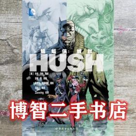 蝙蝠侠 缄默 美 李 世界图书出版公司 9787510050398