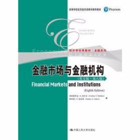 金融市场与金融机构 弗雷德里克S.米什金 斯坦利G.埃金斯9787300258546