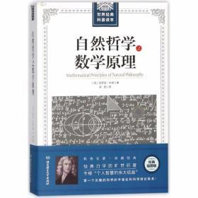 自然哲学之数学原理 世界经典科普读本 (英)艾萨克?牛顿 北京理工大学出版社 9787568245098