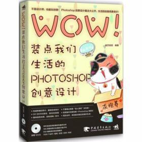 WOW!装点我们生活的Photoshop创意设计 锐艺视觉著 中国青年出版社 9787515330372