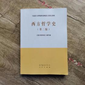 西方哲学史 第二版第2版 编写组 高等教育 人民出版社 9787040525557 马工程教材