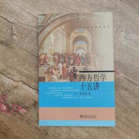西方哲学十五讲 张志伟 北京大学出版社 9787301068687