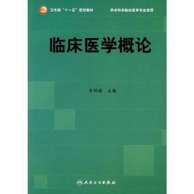 临床医学概论 朱明德 人民卫生出版社 9787117106450
