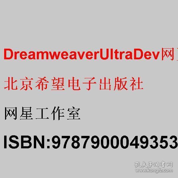 Dreamweaver UltraDev 网页编程不求人