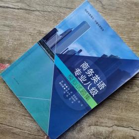 商务英语专业八级模拟试题集 西南交通大学出版社 9787564368913