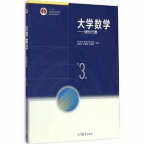 大学数学:线性代数 第三版第3版 陈殿友 术洪亮 张朝凤 高等教育出版社 9787040407396