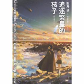 追逐繁星的孩子 新海诚 安岐坂朝日叶娉 上海译文出版社 9787532766314