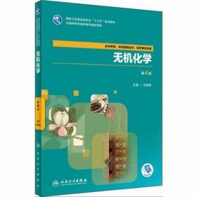 无机化学 第四版第4版 冯务群 人民卫生出版社 9787117264051