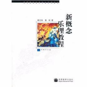新概念乐理教程 童忠良 童昕 高等教育出版社 9787040231434