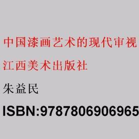 中国漆画艺术的现代审视 朱益民 江西美术出版社