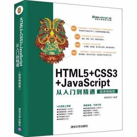 HTML5+CSS3+JavaScript从入门到精通 微课精编版 前端科技 清华大学出版社 9787302502203