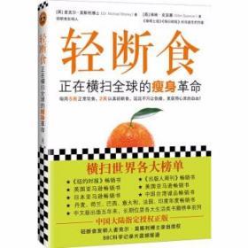 轻断食:正在横扫全球的瘦身革命 咪咪·史宾赛 著;读客文化 文汇出版社 9787549628575