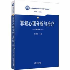 罪犯心理分析与治疗 范辉清 法律出版社 9787511872326