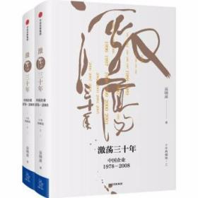 激荡三十年 吴晓波 中信出版社 9787508682648