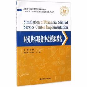 财务共享服务沙盘模拟教程 饶艳超 马建军 于琪 上海财经大学出版社 9787564226893