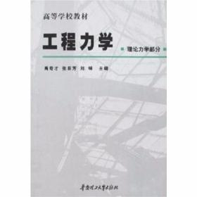 工程力学 禹奇才 张亚芳 刘锋 华南理工大学出版社 9787562318187