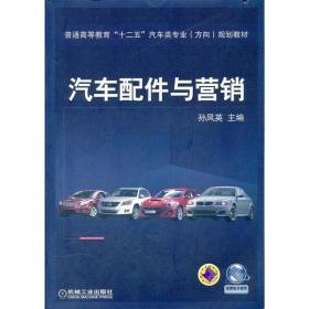 汽车配件与营销 孙凤英 机械工业出版社 9787111356868