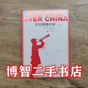 红星照耀中国青少版人民文学出版社 埃德加斯诺;董乐山 9787020129072