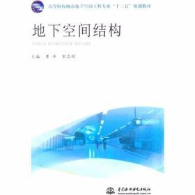 地下空间结构 曹净 宋志刚 水利水电出版社9787517028567