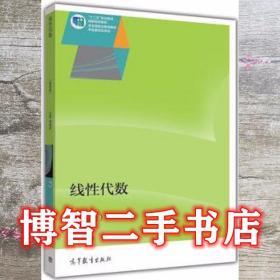 线性代数第四版第4版钱椿林高等教育出版社9787040289985