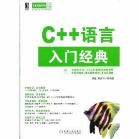 C++语言入门经典 郭鑫 顾彦玲 机械工业出版社 9787111418627