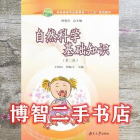 自然科学基础知识第二版第2版 王国昌何仙玉 湖南大学出版社9787566704504