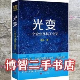 光变一个企业及其工业史 路风 当代中国出版社9787515406664