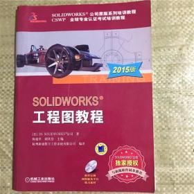 SOLIDWORKS公司原版系列培训教程 陈超祥 9787111497271