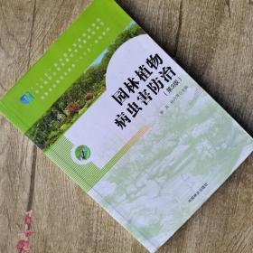园林植物病虫害防治 第三版第3版 陈友 孙丹萍主编 中国林业出版社 9787503883897