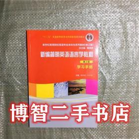 新编简明英语语言学教程 第二版 学习手册 戴炜栋 上海外语教9787544632980