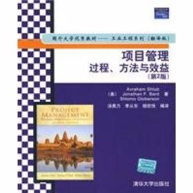 项目管理:过程、方法与效益 第二版第2版 (美)施图本 (美)巴德 (美)格洛伯森 汤勇 清华大学出版社 9787302212140