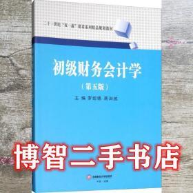 初级财务会计学 第五版 罗绍德 蒋训练 西南财经大学出版社 9787550440890