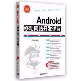 Android移动网站开发详解 怀志和 清华大学出版社 9787302344308