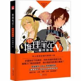 推理笔记第5辑 终极游戏早安夏天 中国致公出版社 9787514503463