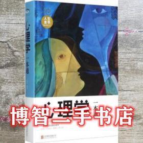 人生金书:心理学一本通 连山 北京联合出版公司 9787550252240