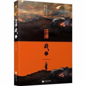 汪洋战争 何夕 江苏文艺出版社 9787539986418