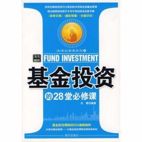 基金投资的28堂 尹宏红霞著 海天出版社9787807470632