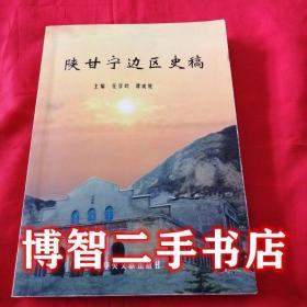 陕甘宁边区史稿