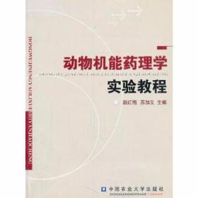动物机能药理学实验教程 赵红梅 中国农业大学出版社9787811173406