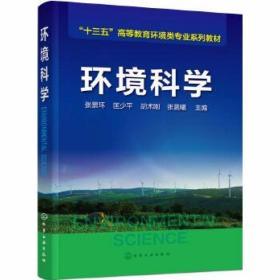 环境科学 张景环 匡少平 胡术刚 张晨曦 化学工业出版社 9787122279149
