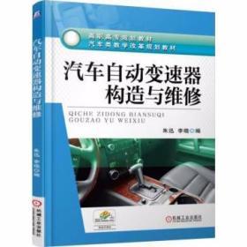 汽车自动变速器构造与维修 朱迅 李晓 机械工业出版社 9787111510574