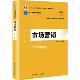 市场营销 王永贵 中国人民大学出版社 9787300270593
