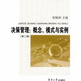 决策管理概念模式与实例 宋锦洲 东华大学出版社9787811111903