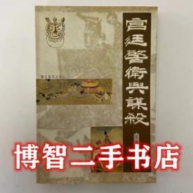 宫廷警卫与谋杀 王志忠 警官教育出版社 9787810279994