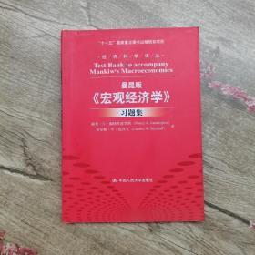 曼昆版宏观经济学习题集 加纳科波罗斯 比肖夫 中国人民大学9787300182452